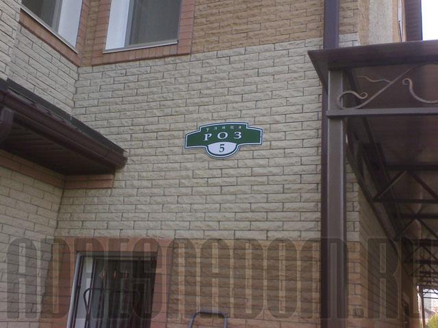 Улица роз